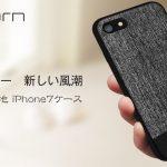 評判の良いiPhone 7ケース6種まとめ