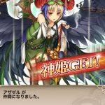 【レビュー】iOS/Android用RPG『神姫 プロジェクト A』70点