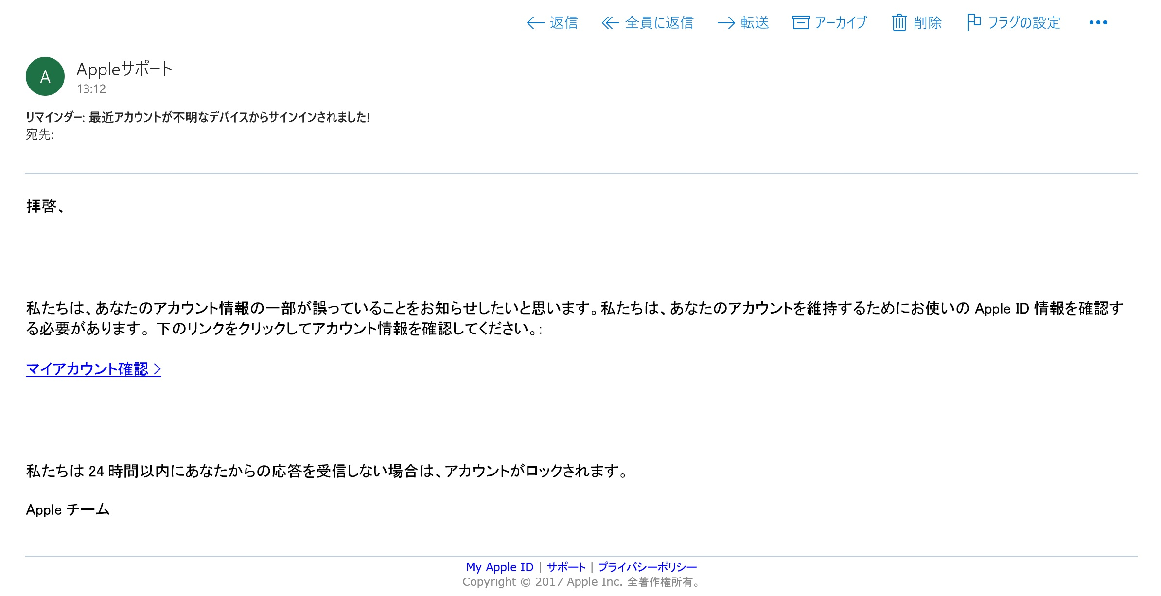 アップルからの「請求先住所の変更」通知メールは …