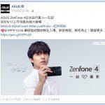 ASUS、ZenFone 4を8/17に台湾で発表することをアナウンス