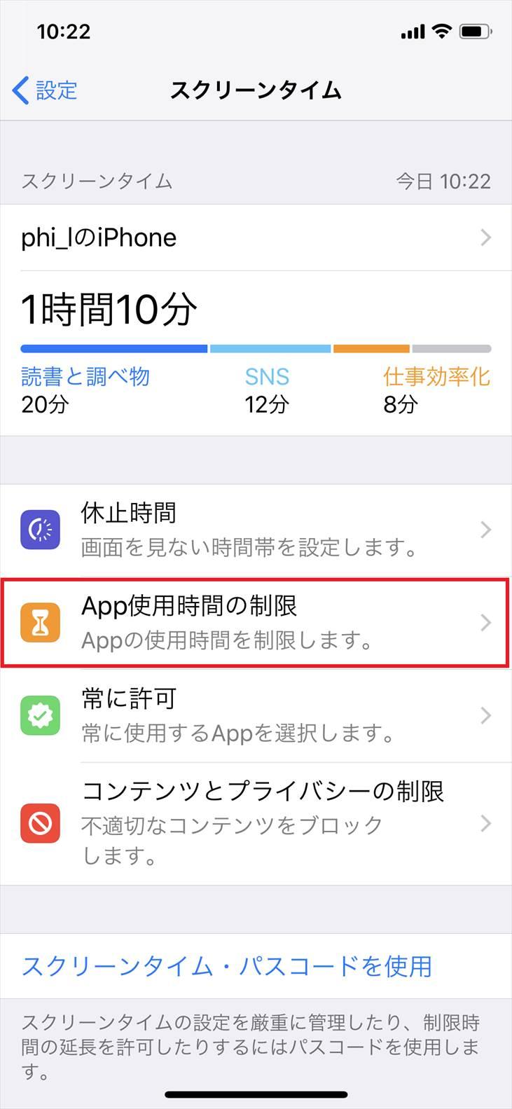 制限 時間 スマホ アプリ 使用